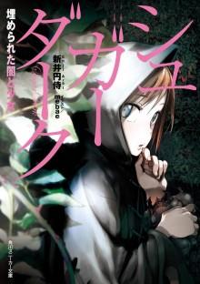 Читать мангу Sugar Dark: The Girl Buried in Darkness / Сладкая тьма: Девушка в погребальном мраке онлайн