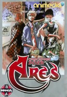 Читать мангу Ares / Арес / Vagrant Soldier Ares онлайн