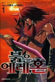 Читать мангу Red Erewhon / Красный Эрехон онлайн