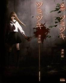 Читать мангу Tsumitsuki / Тсумитсуки онлайн