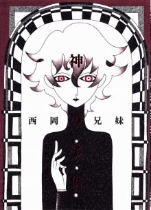 Читать мангу Kami no Kodomo / Дитя Бога онлайн