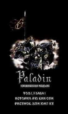 Читать мангу Paladin / Паладин онлайн