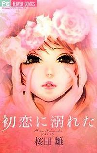 Читать мангу Oujitachi wa Izonsuru / Зависть Принца онлайн