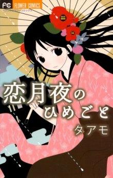 Читать мангу Koi Tsukiyo no Himegoto / Тайна лунной ночи онлайн