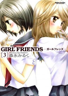 Читать мангу Girl Friends / Подружки онлайн