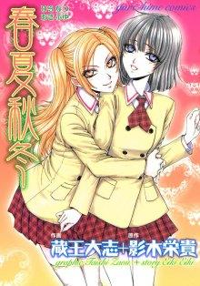 Читать мангу Haru Natsu Aki Fuyu / Весна Лето Осень Зима онлайн