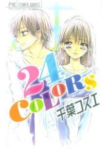 Читать мангу 24 Colors / 24 Цвета / Hatsukoi no Palette онлайн