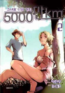 Читать мангу 50 MILLION KM / 50 миллионов километров онлайн