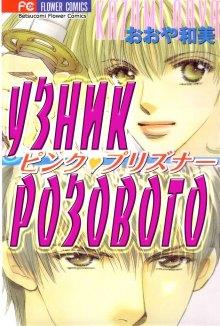 Читать мангу Pink Prisoner / Узник розового онлайн