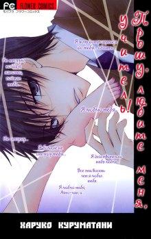 Читать мангу Please Love Me, Sensei / Aishite Kudasai, Sensei / Пожалуйста, любите меня, сенсей онлайн