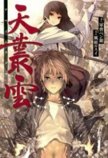 Читать мангу Ame no Murakumono / Среди облаков, в поднебесье онлайн