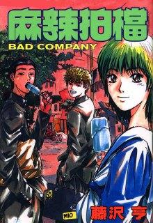 Читать мангу Bad Company / Плохая компания онлайн
