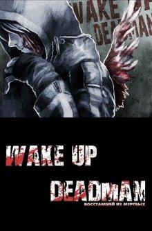 Читать мангу Wake up Deadman: The Nobodies / Восставший из мертвых (второй сезон) онлайн