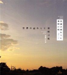 Читать мангу Before Dawn and the End of the World / До зари и конец света онлайн