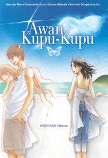 Читать мангу Butterfly Cloud / Chouchou Kumo / Облако бабочки онлайн