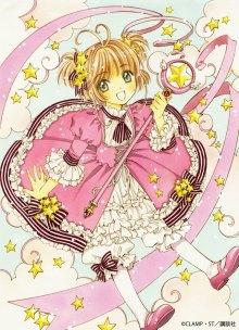 Читать мангу Card Captor Sakura / Cardcaptor Sakura / Сакура - повелительница карт онлайн