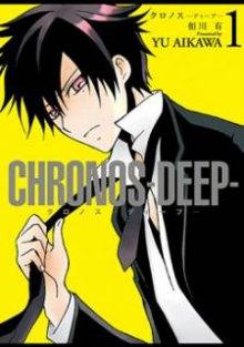 Читать мангу Chronos - Deep / Chronos DEEP / Кронос -Глубина- онлайн
