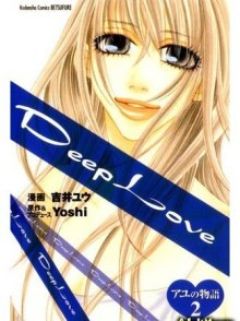 Читать мангу Deep Love: Ayu no Monogatari / Deep Love: Ayu's Story / Сильная любовь: История Аю онлайн