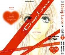 Читать мангу Deep Love: Reina no Unmei / Deep Love: Reina's Fate / Сильная любовь: Судьба Рейны онлайн