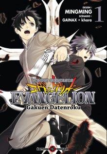Читать мангу Shinseiki Evangelion: Gakuen Datenroku / Школа Ева онлайн