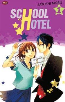 Читать мангу School Hotel / GAKKOU HOTEL / Школьный отель онлайн