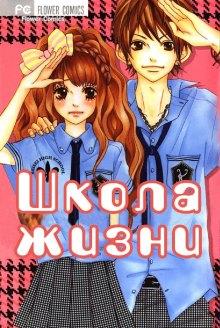 Читать мангу Gakuen Baby / Ame furi Himawari / Школа жизни онлайн
