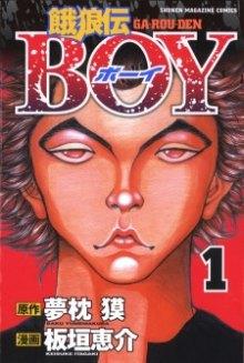 Читать мангу Garouden BOY / ЮНОСТЬ / Легенда о голодных волках - Юность онлайн