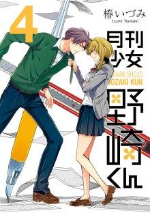 Читать мангу Gekkan Shoujo Nozaki-kun / Ежемесячное седзе Нозаки-куна онлайн