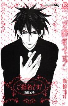 Читать мангу Goshimei desu/ Goshimei desu! / Я выбираю тебя! онлайн