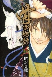 Читать мангу Honegoe Monogatari / Story of the Bones' Voices / История о голосах костей онлайн