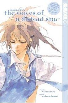 Читать мангу The Voices of a Distant Star / Hoshi no Koe / Голос далекой звезды онлайн