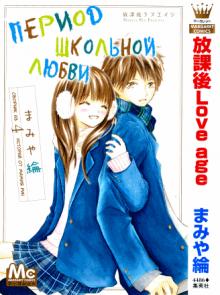 Читать мангу Hatsukoi Love Age / Период Школьной Любви онлайн