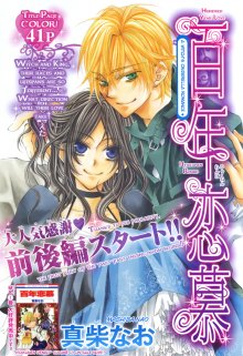 Читать мангу Hyakunen Renbo / Сто лет любви онлайн