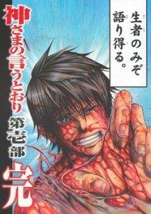Читать мангу Kamisama no Iu Toori / Как велит Бог Смерти онлайн