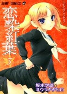 Читать мангу Tsugiro Sakamo / Koisome Momiji / Клен цвета любви онлайн