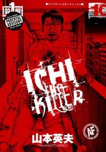 Читать мангу Ichi the Killer / Убийца Ити / Koroshiya Ichi онлайн