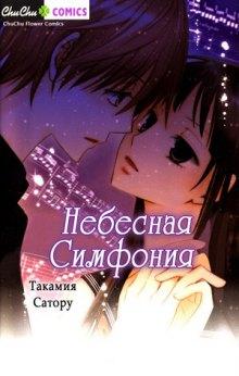 Читать мангу Koyoi Oto Furu Sora no Shita / Kiss & Harmony / Небесная симфония онлайн