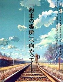 Читать мангу The Place Promised in Our Early Days / Kumo no Mukou, Yakusoku no Basho / Там, за облаками, где мы обещали побывать онлайн