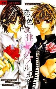 Читать мангу Love-colored Melody - Double Prince / Koiiro Senritsu Double Ouji / Любовь цвета мелодии - Двойной принц онлайн