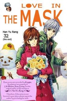 Читать мангу Love in the Mask / Замаскированная любовь онлайн