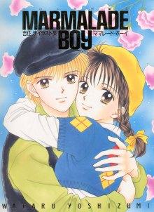 Читать мангу Marmalade Boy / Мармеладный мальчик онлайн