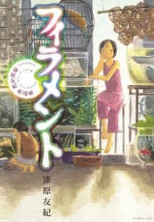 Читать мангу Misaki de Bus wo Orita Hito / Автобус на полуостров онлайн