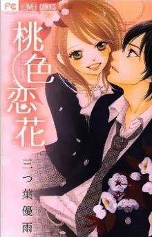 Читать мангу Pink Love Flower / Momoiro Ren ka / Любовь под розов цветами онлайн