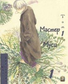 Читать мангу Мастер Муси / Mushishi / Mushi-Shi онлайн