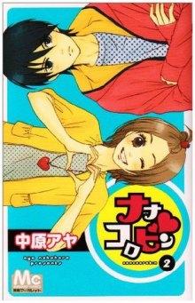 Читать мангу Nanaco Robin / Нанако Робин онлайн