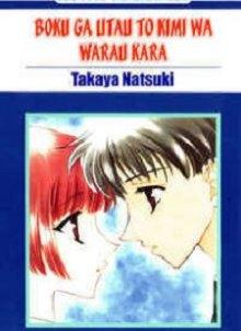 Читать мангу Because You Smile When I Sing / Boku ga Utau to Kimi wa Warau Kara / Потому что ты улыбаешься, когда я пою онлайн