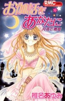 Читать мангу Otogibanashi wo Anata ni: Tsukiyo no Maihime / Сказка для тебя: Танцовщица лунной ночи онлайн