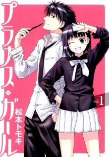 Читать мангу Prunus Girl / Planus Girl / Девушка под Сакурой онлайн