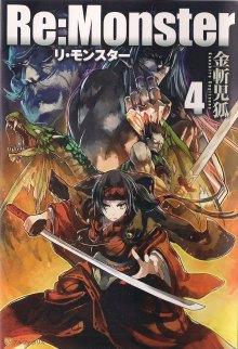 Читать мангу Re: Monster / Перерождение: Монстр онлайн
