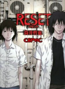 Читать мангу Reset / Сброс онлайн
